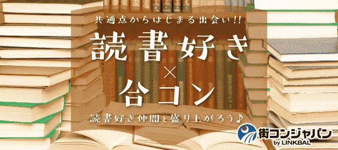 【大阪府梅田の趣味コン】街コンジャパン主催 2017年9月15日