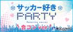 【梅田のプチ街コン】街コンジャパン主催 2017年9月21日
