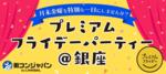 【銀座の恋活パーティー】街コンジャパン主催 2017年10月27日