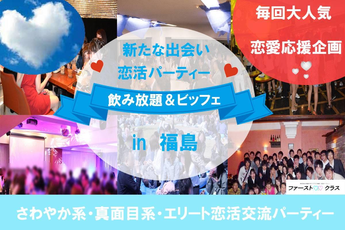 【福島県その他の恋活パーティー】ファーストクラスパーティー主催 2017年9月24日