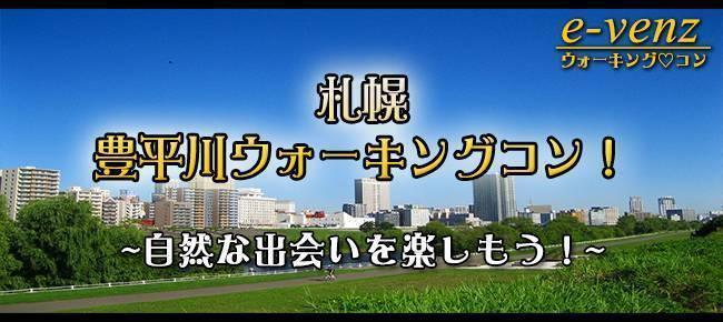 【札幌市内その他のプチ街コン】e-venz(イベンツ)主催 2017年8月23日