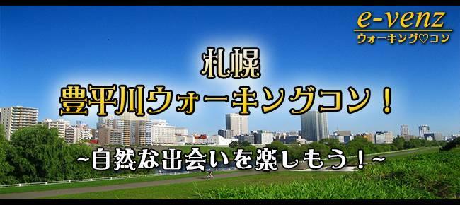 【札幌市内その他のプチ街コン】e-venz(イベンツ)主催 2017年8月27日