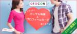 【心斎橋の婚活パーティー・お見合いパーティー】OTOCON(おとコン)主催 2017年11月23日