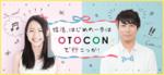 【心斎橋の婚活パーティー・お見合いパーティー】OTOCON(おとコン)主催 2017年11月25日