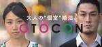 【心斎橋の婚活パーティー・お見合いパーティー】OTOCON(おとコン)主催 2017年11月22日