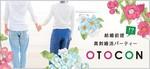 【心斎橋の婚活パーティー・お見合いパーティー】OTOCON(おとコン)主催 2017年11月21日
