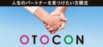 【烏丸の婚活パーティー・お見合いパーティー】OTOCON(おとコン)主催 2017年11月20日