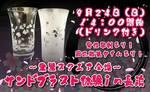 【滋賀県その他のプチ街コン】街コン王国主催 2017年9月24日