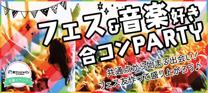 【梅田のプチ街コン】街コンジャパン主催 2017年9月14日
