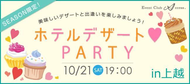 【10/21|上越 】。☆.。.:*・ホテルデザートパーティー。☆.。.:*・