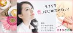 【奈良の婚活パーティー・お見合いパーティー】OTOCON(おとコン)主催 2017年11月3日
