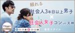 【天神のプチ街コン】街コンジャパン主催 2017年9月30日