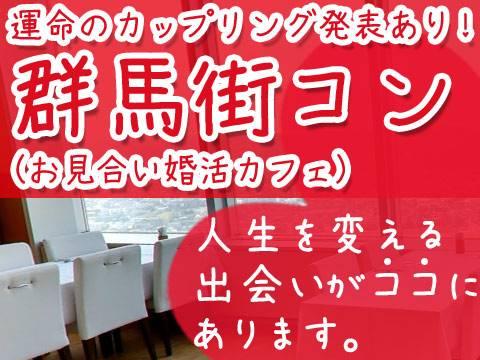 【高崎の婚活パーティー・お見合いパーティー】ラブアカデミー主催 2017年9月24日