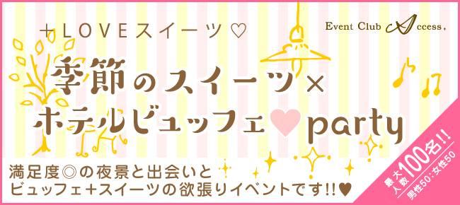 【新潟の恋活パーティー】株式会社アクセス・ネットワーク主催 2017年10月1日