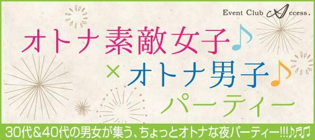 【10/21|新潟】オトナ素敵女子★×オトナ男子☆パーティー