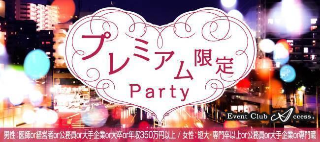 【10/22|新潟】プレミアム限定パーティー
