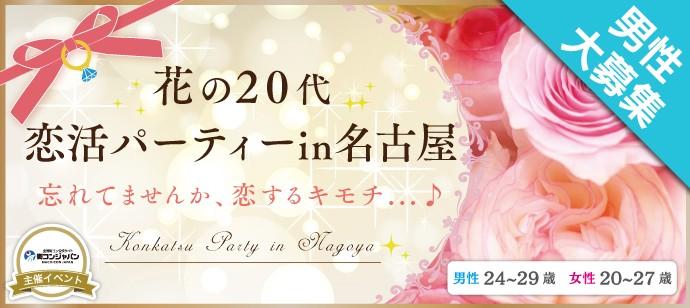 【愛知県名駅の恋活パーティー】街コンジャパン主催 2017年9月16日