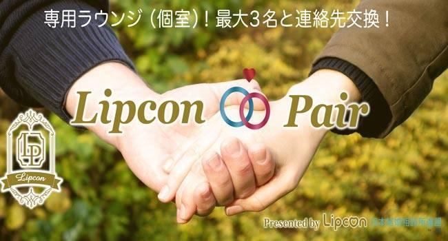 素敵なデートを楽しませてくれる 男性☆☆3ヶ月以内の交際前提の婚活パーティー!IN高崎