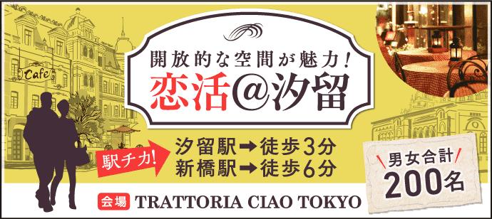 【東京都その他の恋活パーティー】happysmileparty主催 2017年10月21日