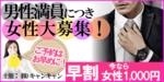 【水戸のプチ街コン】キャンキャン主催 2017年9月24日