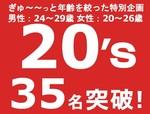 【三宮・元町のプチ街コン】みんなの街コン主催 2017年9月30日