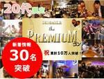 【三宮・元町のプチ街コン】みんなの街コン主催 2017年9月22日