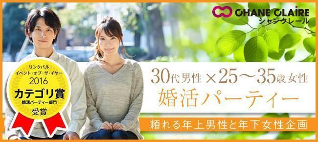 【立川の婚活パーティー・お見合いパーティー】シャンクレール主催 2017年9月27日