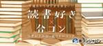 【三宮・元町のプチ街コン】街コンジャパン主催 2017年9月29日