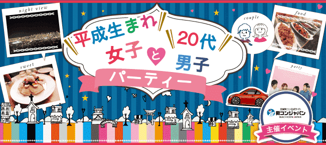 【赤坂の恋活パーティー】街コンジャパン主催 2017年9月24日