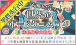 【上田のプチ街コン】e-venz(イベンツ)主催 2017年9月30日