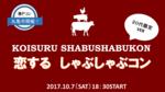【丸亀のプチ街コン】瀬戸コン実行委員会主催 2017年10月7日