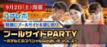 【神戸市内その他の恋活パーティー】ユナイテッドレボリューションズ 主催 2017年9月2日