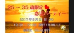 【奈良の恋活パーティー】SHIAN'S PARTY主催 2017年9月21日