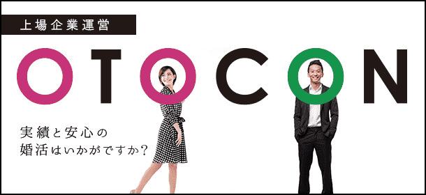 【岡崎の婚活パーティー・お見合いパーティー】OTOCON(おとコン)主催 2017年11月16日