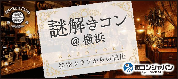 【関内・桜木町・みなとみらいのプチ街コン】街コンジャパン主催 2017年9月30日