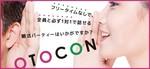 【新宿の婚活パーティー・お見合いパーティー】OTOCON(おとコン)主催 2017年11月25日