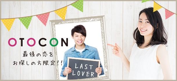 【新宿の婚活パーティー・お見合いパーティー】OTOCON(おとコン)主催 2017年11月16日