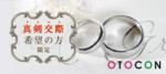 【新宿の婚活パーティー・お見合いパーティー】OTOCON(おとコン)主催 2017年11月20日