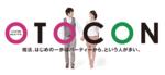 【八重洲の婚活パーティー・お見合いパーティー】OTOCON(おとコン)主催 2017年11月1日