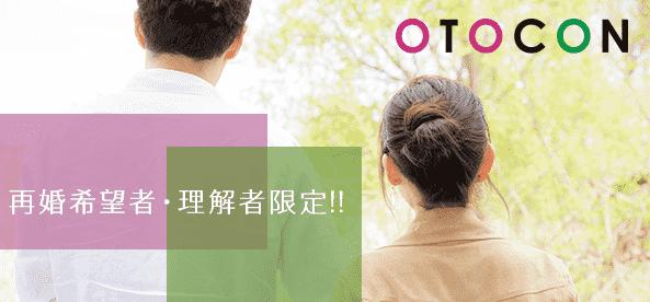 【八重洲の婚活パーティー・お見合いパーティー】OTOCON(おとコン)主催 2017年11月21日