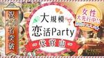 【代官山の恋活パーティー】e-venz(イベンツ)主催 2017年9月23日