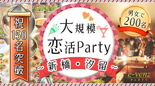 【東京都その他の恋活パーティー】e-venz(イベンツ)主催 2017年9月17日