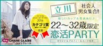 【立川の恋活パーティー】シャンクレール主催 2017年10月21日