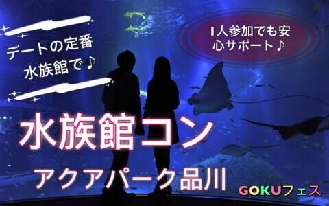 【品川のプチ街コン】GOKUフェスジャパン主催 2017年9月2日