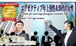【梅田の婚活パーティー・お見合いパーティー】有限会社アイクル主催 2017年10月21日