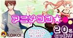 【秋葉原のプチ街コン】株式会社KOIKOI主催 2017年10月18日