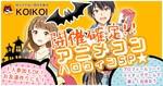 【北九州のプチ街コン】株式会社KOIKOI主催 2017年10月21日