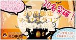 【静岡のプチ街コン】株式会社KOIKOI主催 2017年10月21日