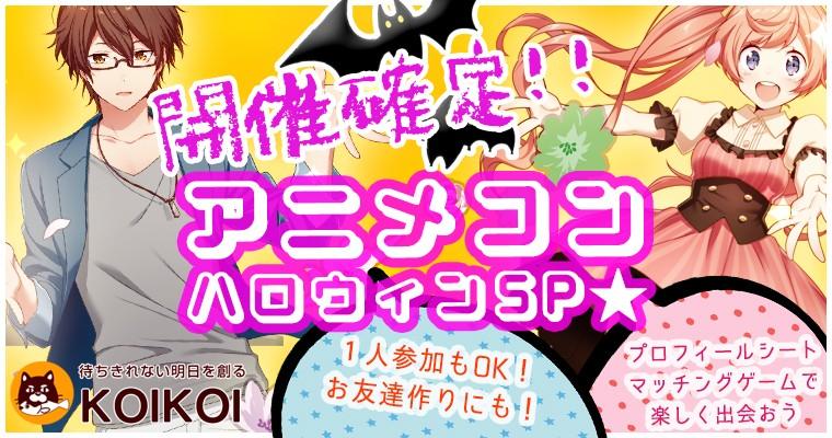 【仙台のプチ街コン】株式会社KOIKOI主催 2017年10月21日