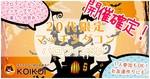 【難波のプチ街コン】株式会社KOIKOI主催 2017年10月21日